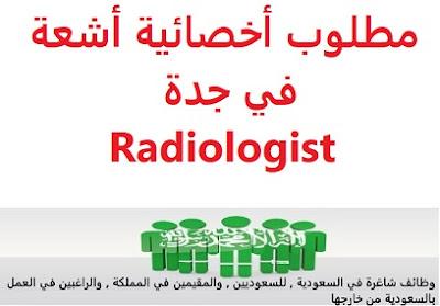 وظائف السعودية مطلوب أخصائية أشعة في جدة Radiologist