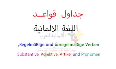 كتاب جداول قواعد اللغة الألمانية   Grammatiktabellen