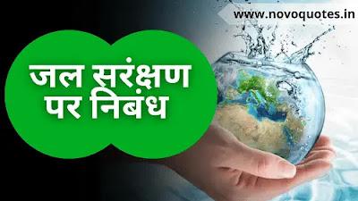 Jal Sanrakshan In Hindi Essay
