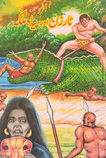 Tarzan Aur Siyah Malka By Safdar Shaheen