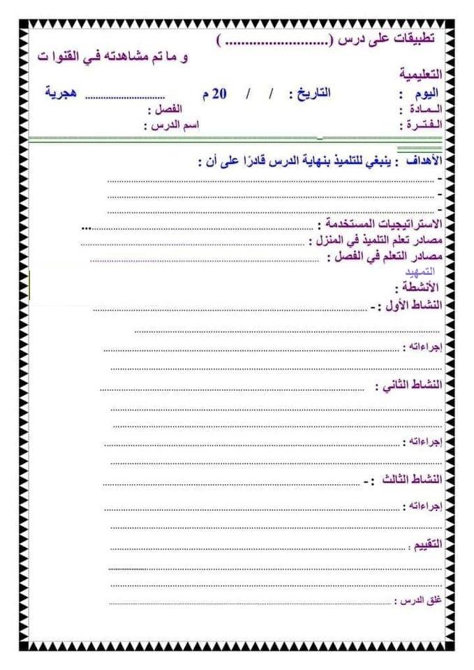 نموذج تحضير موحد لجميع المواد للصف الرابع والخامس والسادس الابتدائي