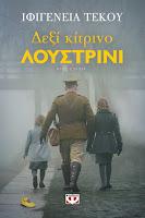 https://www.culture21century.gr/2020/03/deksi-kitrino-loystrini-ths-ifigeneias-tekoy-book-review.html
