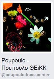 https://www.facebook.com/poupoulodramacenter/?ref=br_rs