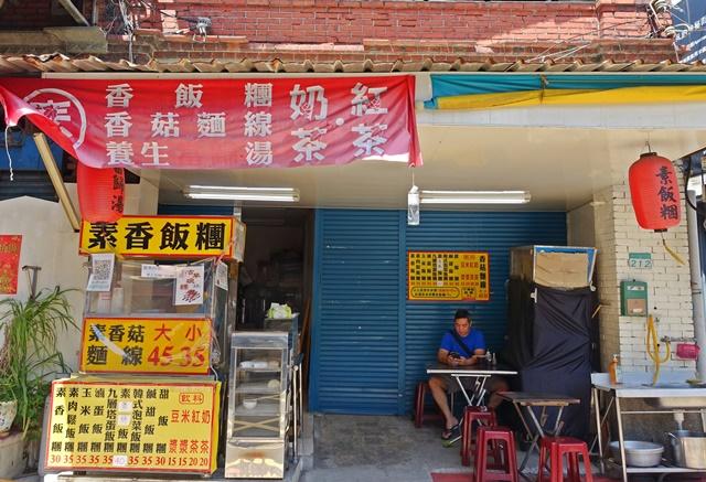 素香飯糰~台北銅板美食、素食早餐、近捷運大橋頭站