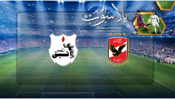 مشاهدة مباراة الأهلي وإنبي بث مباشر بتاريخ 16-05-2019 الدوري المصري