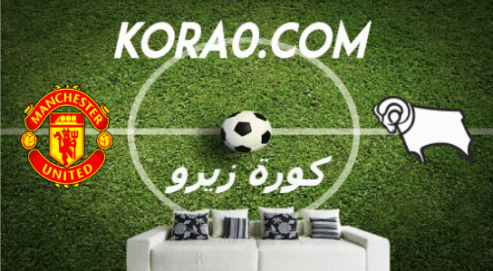 مشاهدة مباراة مانشستر يونايتد وديربي كاونتي بث مباشر اليوم 5-3-2020 كأس الإتحاد الإنجليزي