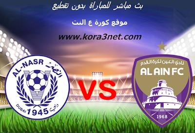 موعد مباراة العين والنصر اليوم 10-01-2020 كاس الخليج العربى الاماراتى