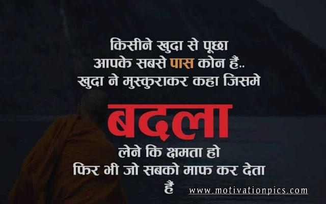 Motivational Images In Hindi Download - www.motivationpics.com