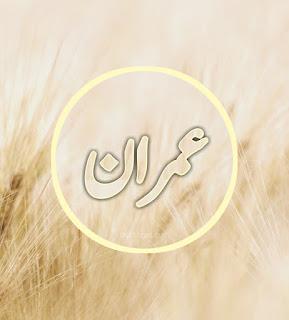 Imran name status