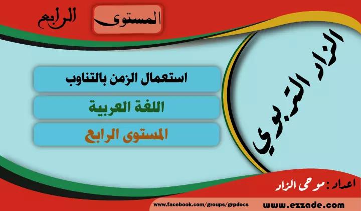 استعمال الزمن بالتناوب لمادة اللغة العربية المستوى الرابع word 2021/2022