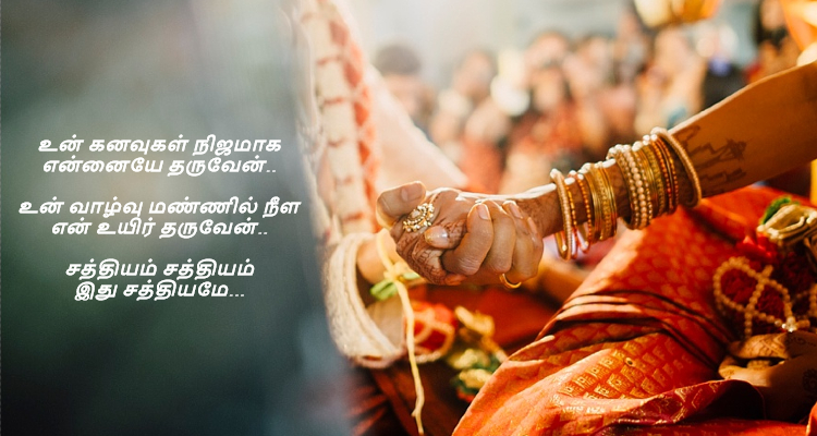 List Of Top Best Wedding Day Marriage Anniversary Songs In Tamil Movies Free Listen Online
