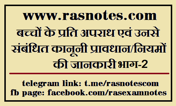 child rights and protection laws in india part-2   rasnotes.com