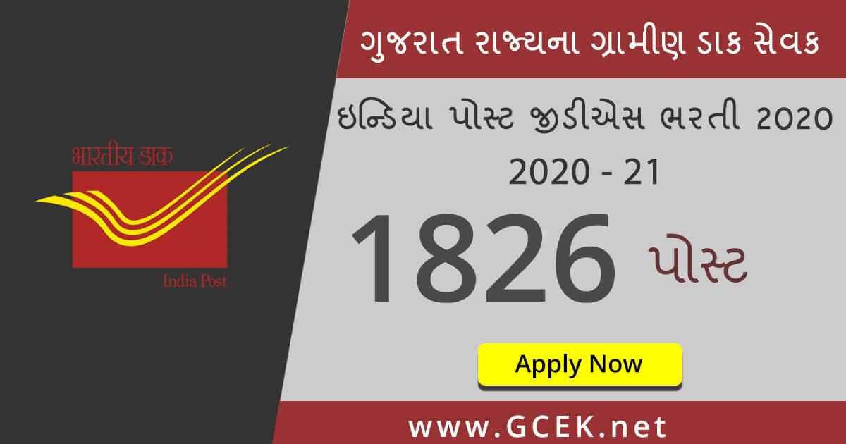 ઇન્ડિયા પોસ્ટ જીડીએસ ભરતી 2020