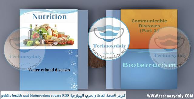 كورس الصحة العامة والحرب البيولوجية public health and bioterrorism course PDF