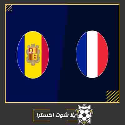 مباراة فرنسا واندورا بث مباشر