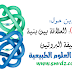 ملخص و تمارين الوحدة 02: العلاقة بين بنية و و ظيفة البروتين- بوالريش أحمد PDF