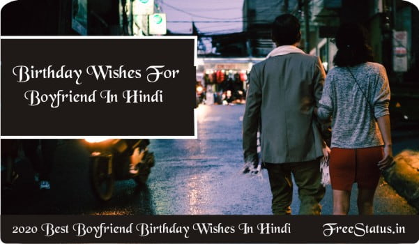 Birthday-Wishes-For-Boyfriend-In-Hindi