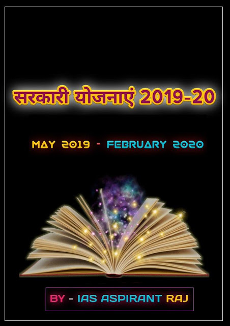 Government Schemes February 2020 : for IAS Exam Hindi PDF