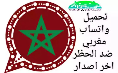 تحميل واتساب مغربي MoroccanWhatsApp ضد الحظر اخر تحديث