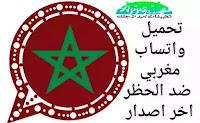 واتساب مغربي MoroccanWhatsApp