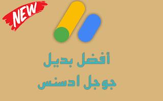 بديل جوجل ادسنس 2021