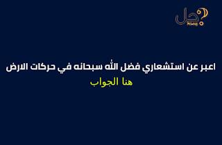 اعبر عن استشعاري فضل الله سبحانه في حركات الارض