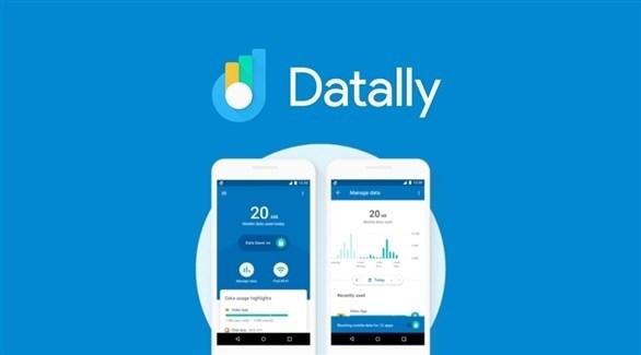 5 أفضل تطبيقات توفير البيانات للاندرويد!