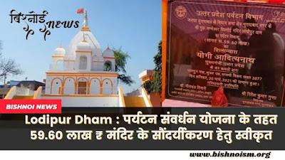Lodipur Dham : पर्यटन संवर्धन योजना के तहत 59.60 लाख ₹ मंदिर के सौंदर्यीकरण हेतु स्वीकृत