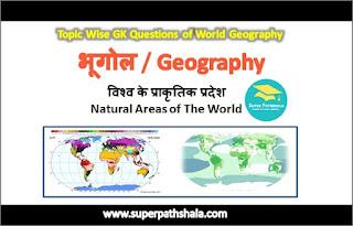 विश्व के प्राकृतिक प्रदेश GK Questions SET 2