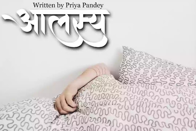आलस्य Aalasya Hindi Thoughts By Priya Pandey
