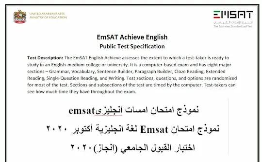نموذج امتحان امسات انجليزى emsat