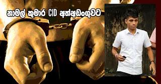 CID take Namal Kumara into custody