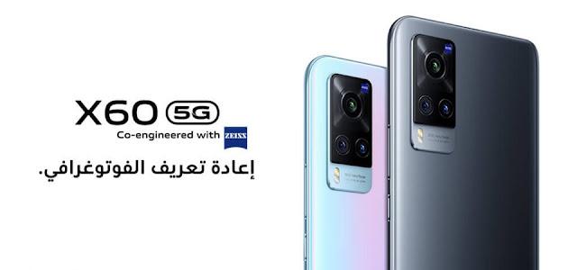 أسعار سلسلة هواتف Vivo X60 فى السعودية