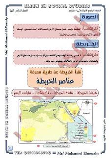 افضل مذكرة دراسات للصف الرابع الابتدائي الترم الأول من اعداد الاستاذ محمد النويهي