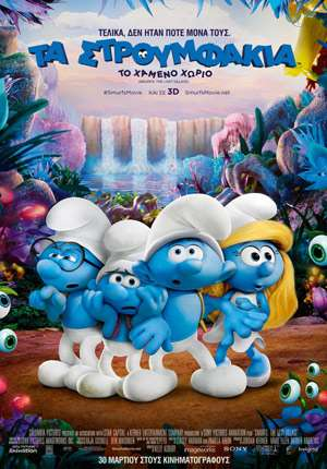 Smurfs: The Lost Village (2017) ταινιες online seires oipeirates greek subs