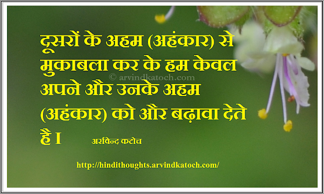Ego, compete, others, Hindi Thought, Quote, Arvind Katoch