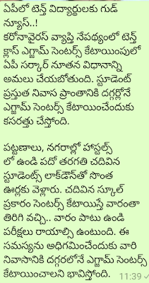 Good news for Tenth students in AP!