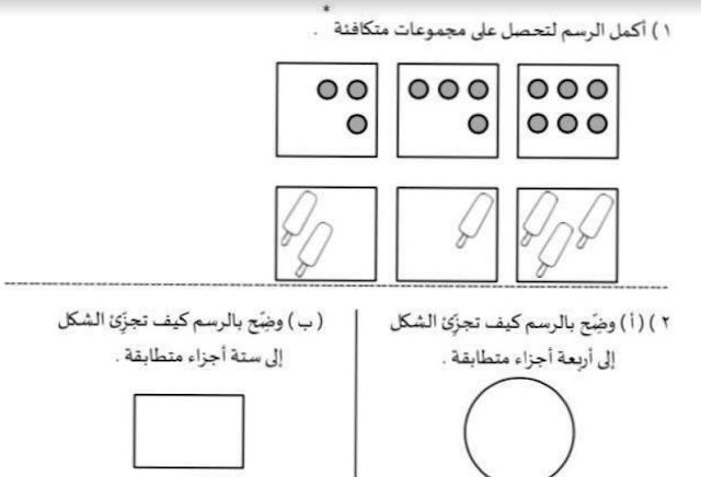 أوراق عمل ونماذج اختبار رياضيات الصف الثاني