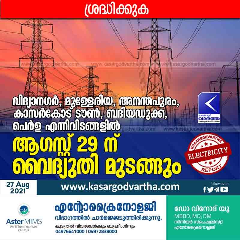 Electric supply will interrupt on Mylatty-Vidyanagar feeder