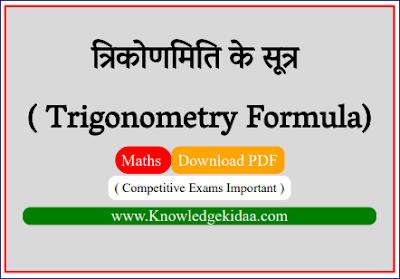 त्रिकोणमिति के सूत्र  ( Trigonometry Formula) | PDF Download |