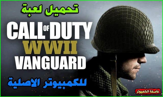 تحميل لعبة Call of Duty Vanguard للكمبيوتر الاصلية