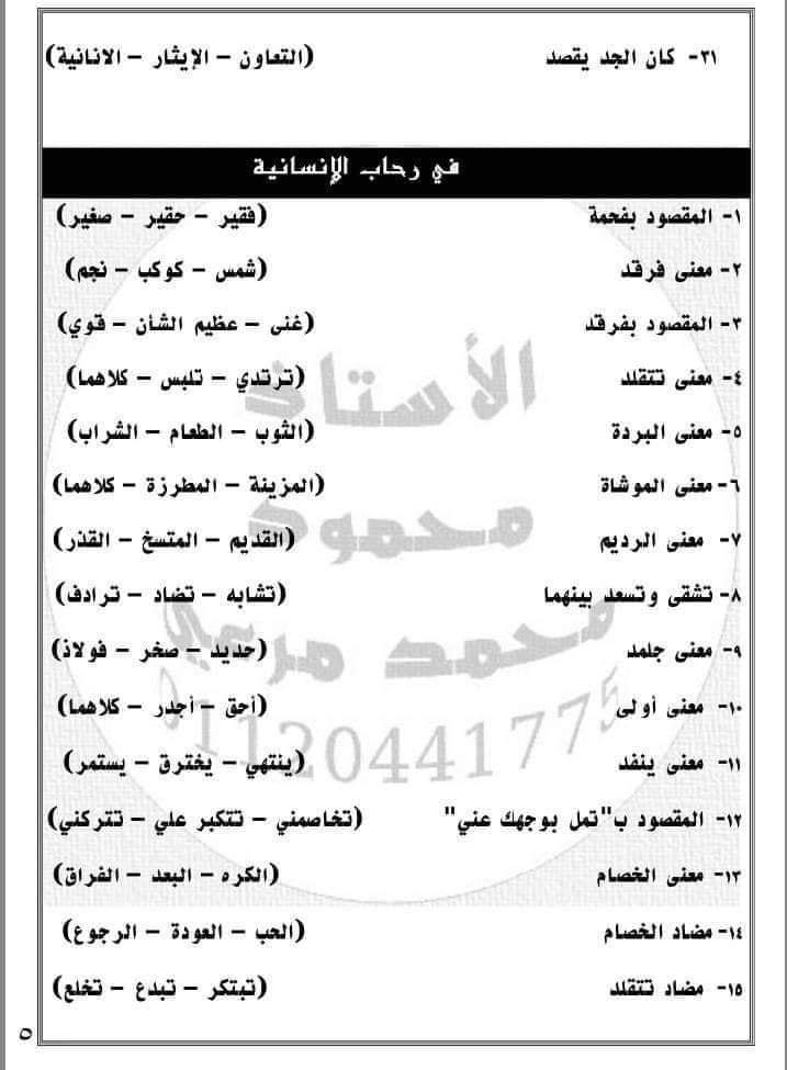 نماذج أسئلة امتحان مارس لغة عربية للصف السادس الابتدائي 6