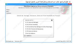 جديد برنامج الحالة المدنية بالفرنسية سبتمبر 2019 EtatCivil_Fr 6.3Na - صفحة 2 6