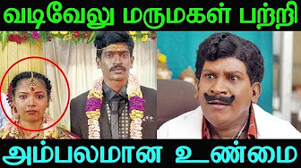 Did you know about Actor Vadivelu's Daughter-in-Law