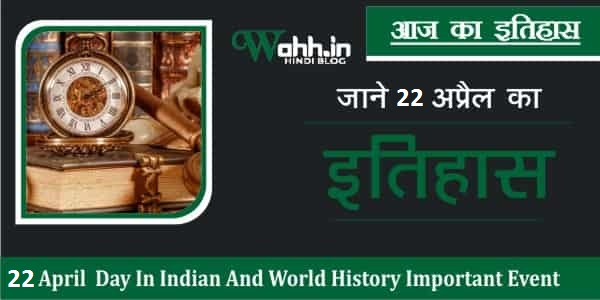 History-Of-22-April-In-Hindi