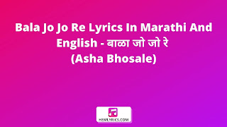 Bala Jo Jo Re Lyrics In Marathi And English - बाळा जो जो रे (Asha Bhosale)
