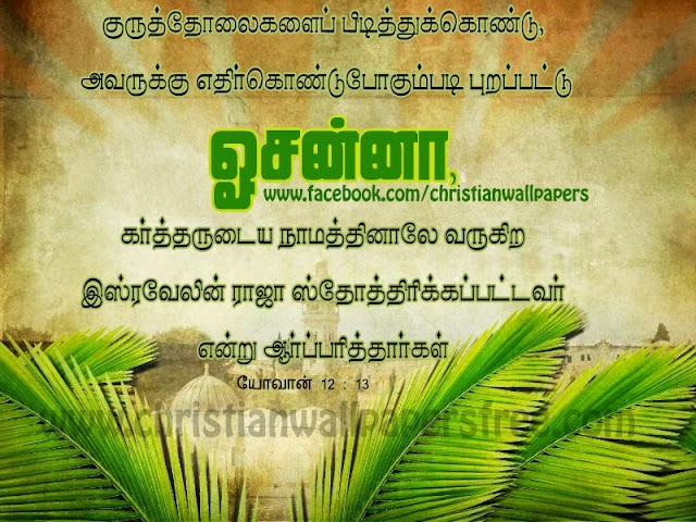 Palm Sunday Tamil Bible Verse Wallpaper