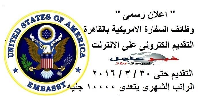 الاعلان الرسمى - وظائف السفارة الامريكية بالقاهرة والتقديم الكترونى حتى 30 مارس 2016