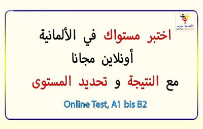 اختبر مستواك في الألمانية عبر الإنترنت مجانا  مع  النتيجة و تحديد المستوى online Test A1 bis B2