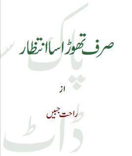 Sirf Thora Sa Intizar by Rahat Jabeen